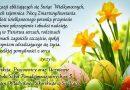 Radosnych Świąt Wielkanocnych.